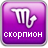 Гороскоп на 2015 год Скорпион