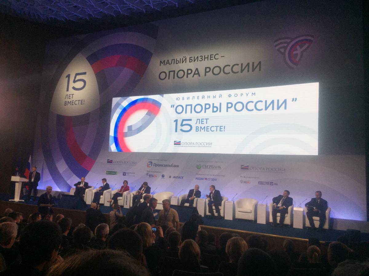 15лет вместе:Юбилейный форум «ОПОРЫ РОССИИ» собрал более 1000предпринимателей