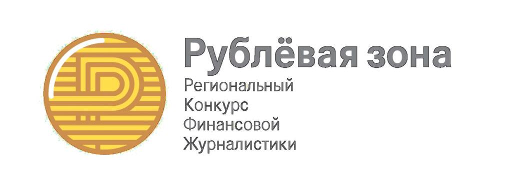 «Новый компаньон» занял второе место на всероссийском конкурсе финансовой журналистики «Рублёвая зона»