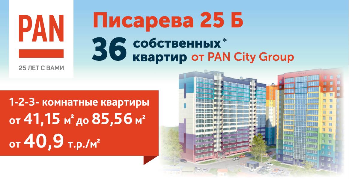 10 дней скидок на квартиры от PAN City Group!