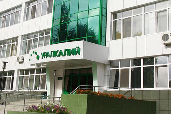 В «Уралкалии» подписан новый коллективный договор на ближайшие три года