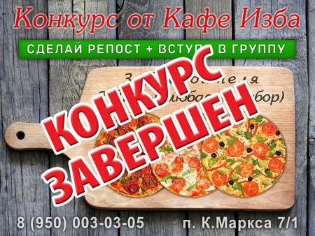 Итоги конкурса! Розыгрыш пиццы от кафе «Изба»