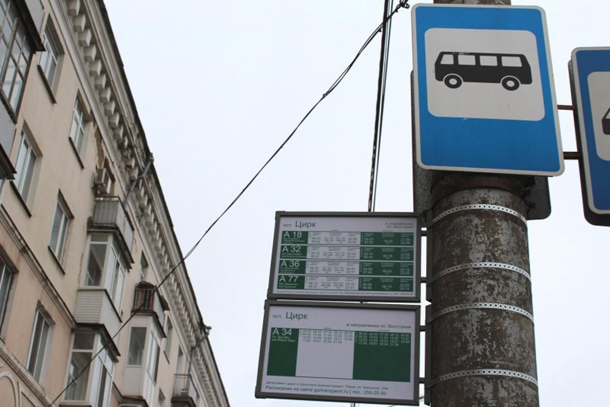 В Viber появилось расписание пермского общественного транспорта