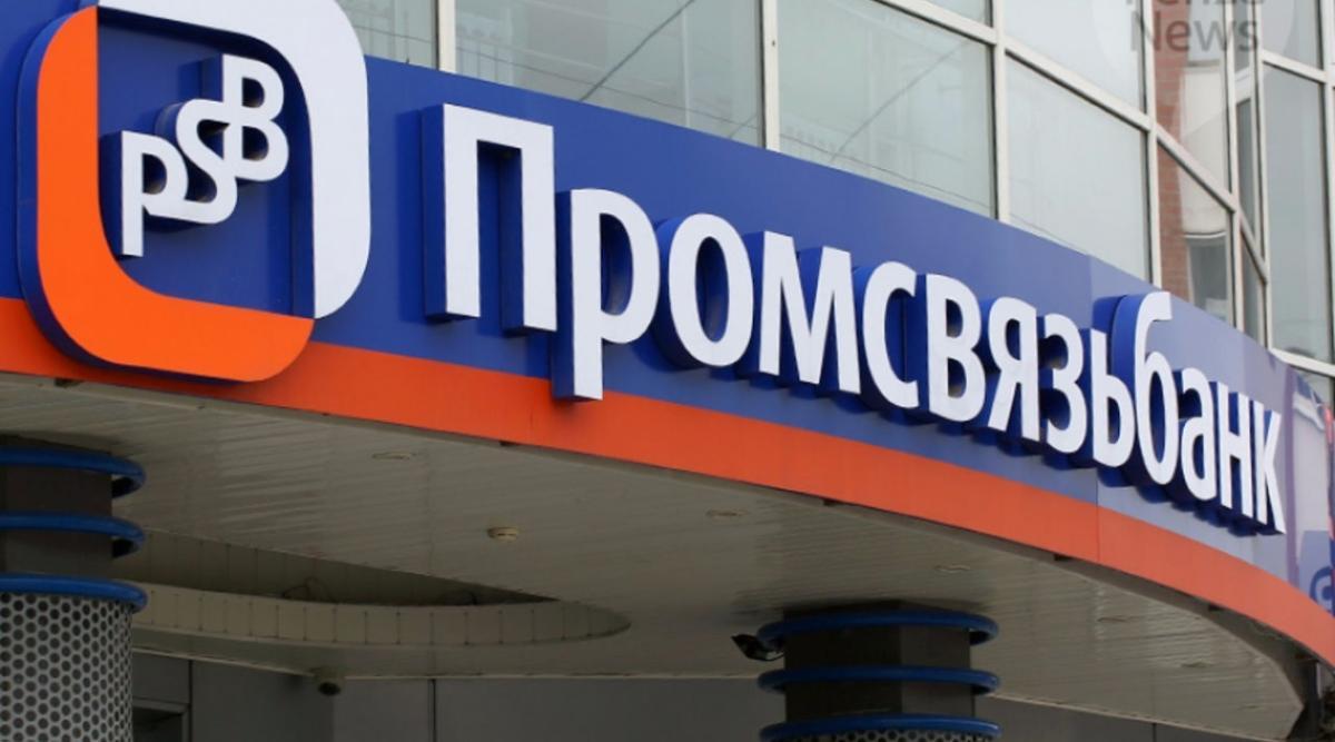 В  отношении Промсвязьбанка ввели процедуру санации