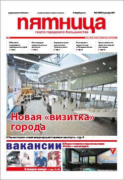 Обзор пермской городской газеты «Пятница» от 8 декабря