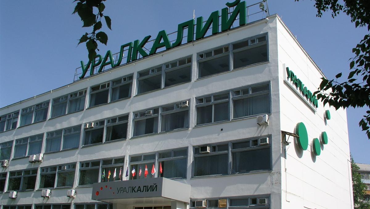 Акционеры «Уралкалия» приняли решение об уходе с Мосбиржи