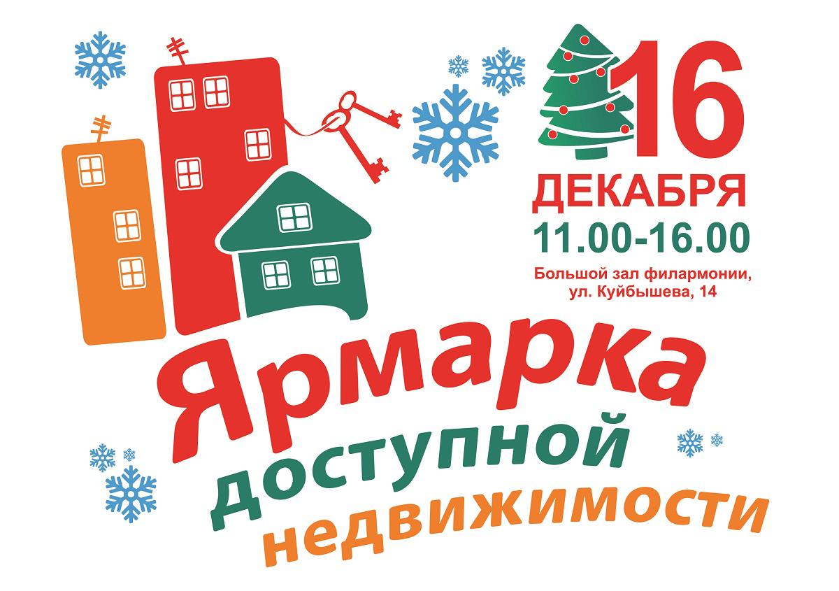 16 декабря PAN City Group приглашает на Ярмарку доступной недвижимости!